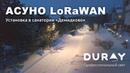 Реализованный проект Умный свет с DURAY АСУНО LoRaWAN в санатории Демидково