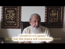 Предсказание Корана . Шейха Имрана о России и о Путине
