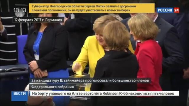 Новости на Россия 24 • Германия привыкает к новому президенту Штайнмайеру