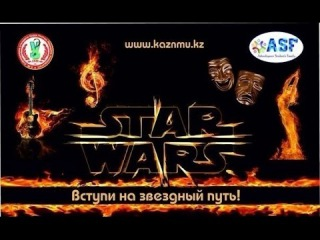 ASF | Star Wars — Audition