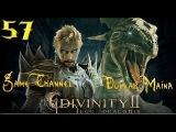 Divinity 2 Кровь Драконов #57 [Замороженный Легат]