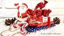 САНИ САНТА КЛАУСА Своими Руками Подарок на Новогодние Праздники для Детей