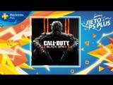 Call of Duty: Black Ops 3 | Бонусная игра месяца | PS4