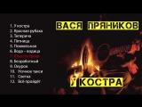 Вася Пряников - У костра (Альбом 2018 г)