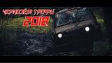 I этап чемпионата воронежской области по трофи рейдам Чернозём трофи 2018