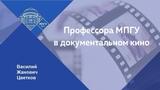 Профессор МПГУ В.Ж.Цветков док.фильме