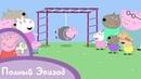 Свинка Пеппа - S01 E44 На площадке Серия целиком
