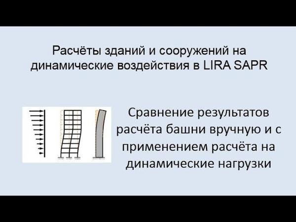 Расчёт зданий и сооружений на динамические воздействия в Lira Sapr Урок 7