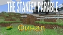 The Stanley Parable - ФИНАЛ