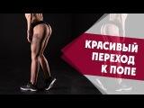 ТОП-5 Упражнений для Задней Поверхности БЕДРА И ПОПЫ