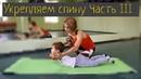 Упражнения для укрепления спины детям. Часть III