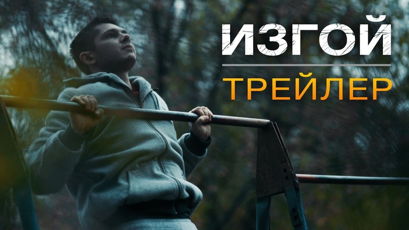 ИЗГОЙ – ТРЕЙЛЕР (2017) 4K (Фильм про Street WorkOut)