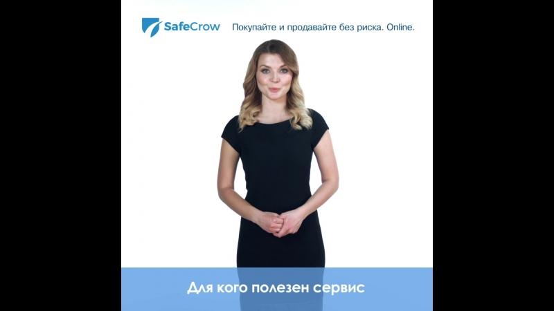 Для кого полезен сервис SafeCrow