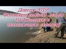 Донецк 2019!Роща фестиваль рыбной ловли! На фидерную и поплавочную оснастку
