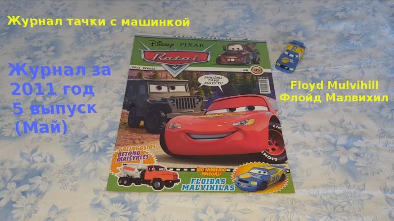 Cars Magazine With Floyd MulvihillЖурнал тачки с машинкой Флойд Малвихил 2011 год 5 выпуск