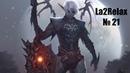 La2Relax 21 - Кач в Forest of Mirrors | Темный эльф воин