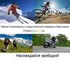 Прокат Зима Лето Ярославль