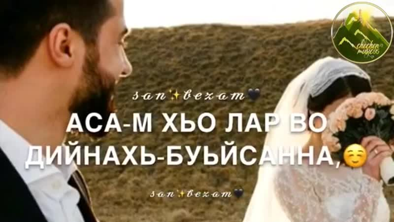 Ирсе_Ю_Кхолламу_Хьо_Вовзитарна_ЧЕЧЕНСКИЕ_ПЕСНИ_2019.mp4