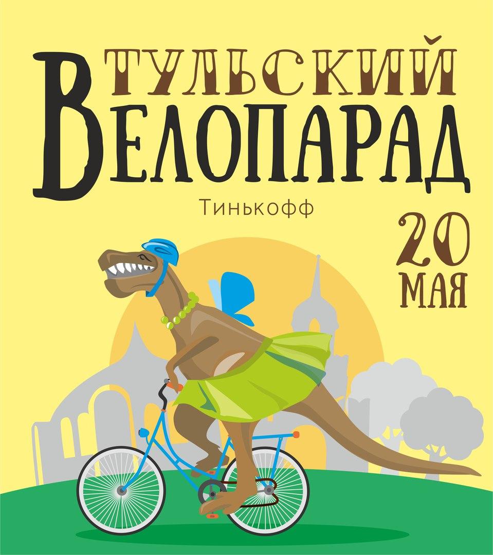 Афиша Тула Самокатный квест 20 мая