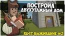 2 Построил двухэтажный дом - Unturned Rust