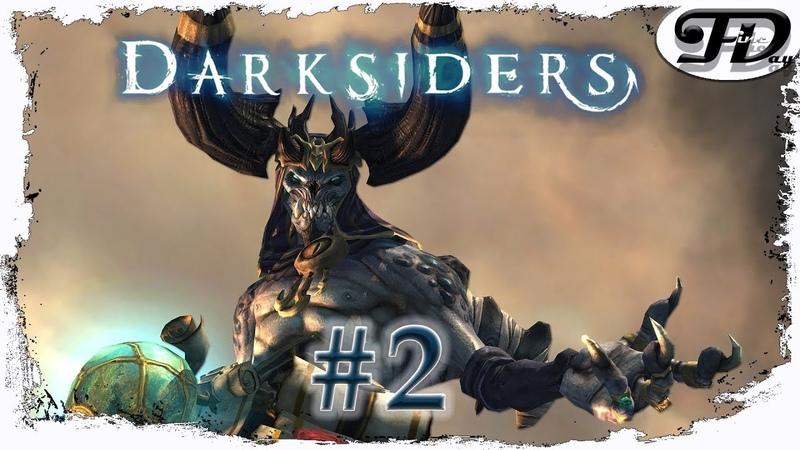 ВСПОМНИТЬ ВСЕ ► Darksiders: Wrath of War ► ПРОХОЖДЕНИЕ ► ЧАСТЬ 2 ► ЗНАКОМСТВО С ВУЛЬГРИМОМ