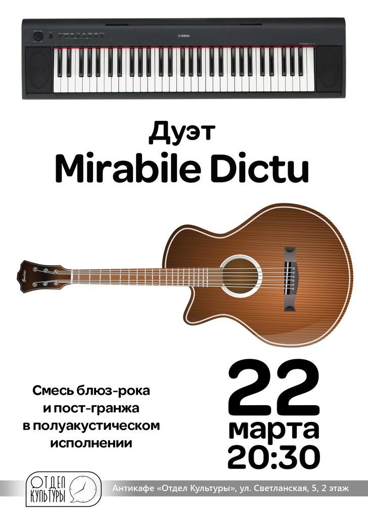 """Афиша Владивосток Выступление дуэта """"Mirabile Dictu"""" / Владивосток"""