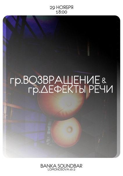 Возвращение Родниковая Родина Vozvraschenie SpringLand Питер
