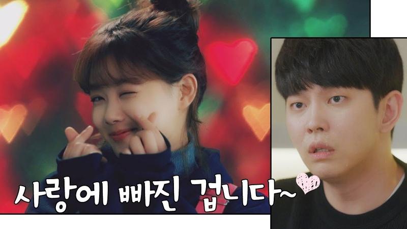 윤균상(Yun Kyun Sang) 님은 지금 사랑(=김유정Kim You-jung)에 빠진 겁니다♡일단 뜨겁게 청소하4