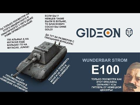 Стрим: E100 - Как танк?