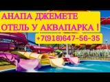 Снять жилье в Анапе Джемете рядом аквапарк Тики Так и море +7(918)647-56-35
