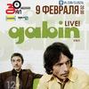 09.02.13 Зал Ожидания. Gabin (Italy, live!)