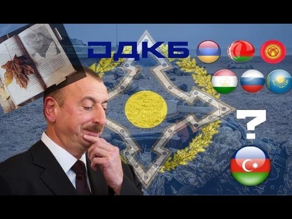 Ильхам Алиев выдвинул условия о вступления Азербайджана в ОДКБ AZ NEWS 15.11.2018