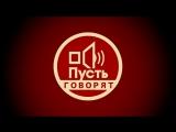 Pust' Govorjat - Отец или донор. как относится Вадим Казаченко к сыну, рожденному в браке / 02.04.2018