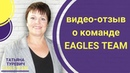 ВИДЕО-ОТЧЁТ о команде EAGLES TEAM партнёр Татьяна Туревич