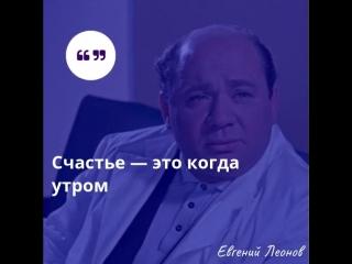 Цитаты Великих людей - Евгений Леонов
