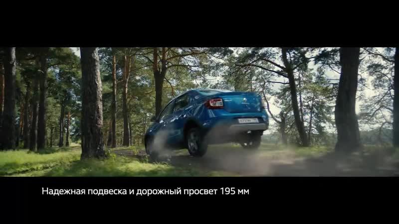 Новый Renault LOGAN STEPWAY и обновленный Renault SANDERO STEPWAY