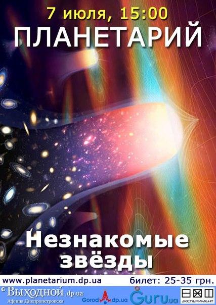 Незнакомые звезды. Днепропетровский планетарий.
