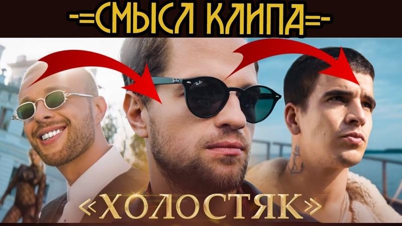 СМЫСЛ КЛИПА - ЛСП, FEDUK, ЕГОР КРИД – ХОЛОСТЯК
