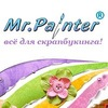 Mr.Painter - всё для скрапбукинга!