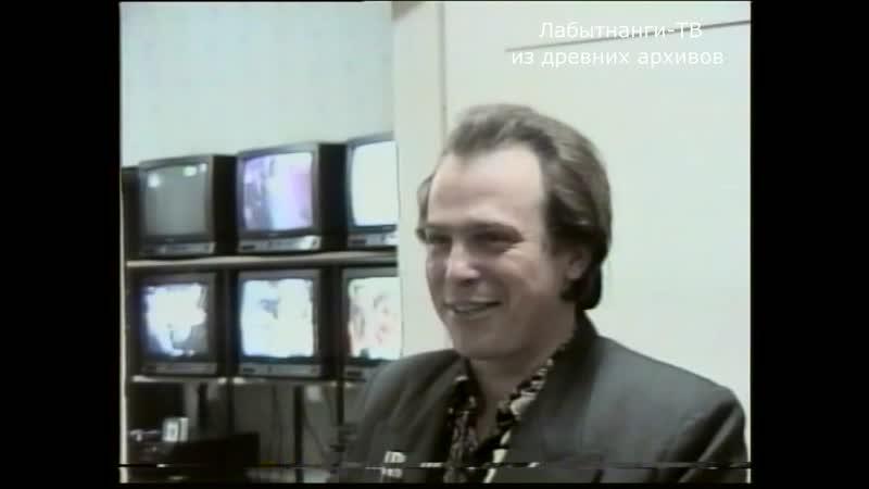 Лабытнанги - ТВ, из древних архивов