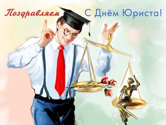 Картинки с Днем юриста 2020: красивые поздравления, открытки, гифы