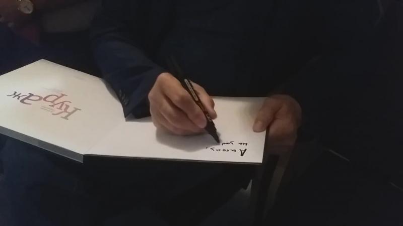 18.09.2018 А.Стефанович. Автограф от мэтра!