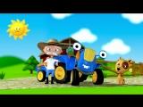 песенка про синий трактор.