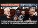 Миллионные доходы, работа с молодёжью  Славутский - Интервью без галстука