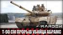 Т 90 СМ Т 90 АМ Прорыв Убийца Абрамсов Wardok