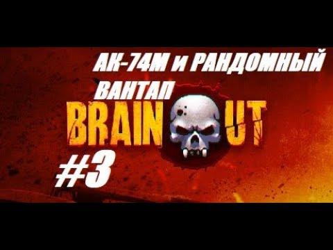 АК-74М и РАНДОМНЫЙ ВАНТАП || BrainOut 3