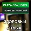 Санаторий Плаза Кисловодск Официальный Сайт
