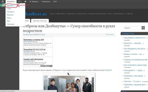 Админка блога на Вордпресс