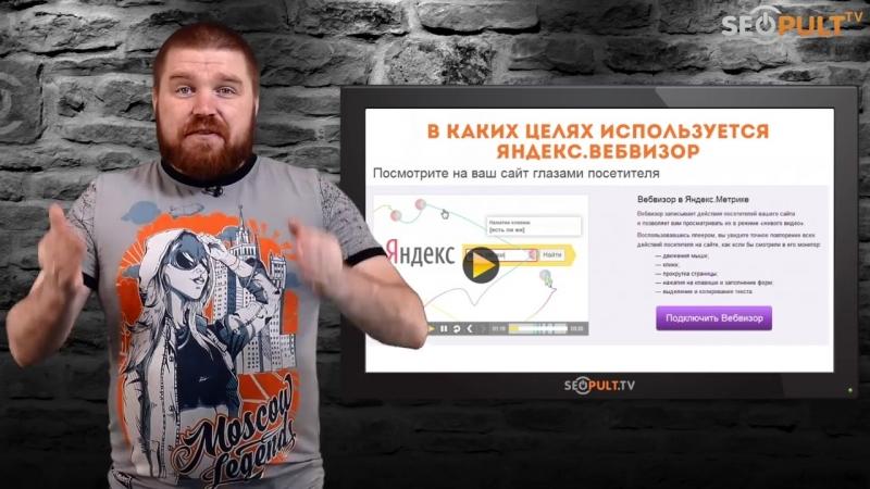 Зачем и как пользоваться инструментом Вебвизор в Яндекс Метрике Просто о сложном