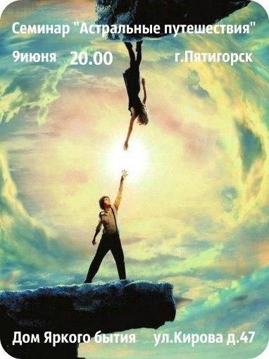Афиша Пятигорск Семинар Астральные путешествия